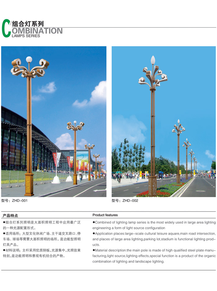 組合燈 HT-ZHD-002
