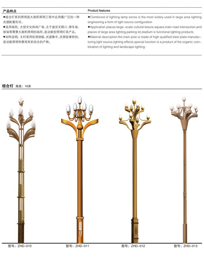 組合燈 HT-ZHD-006