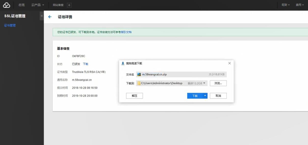 什么是https、SSL?教你如何免费申请SSL证书实现Https