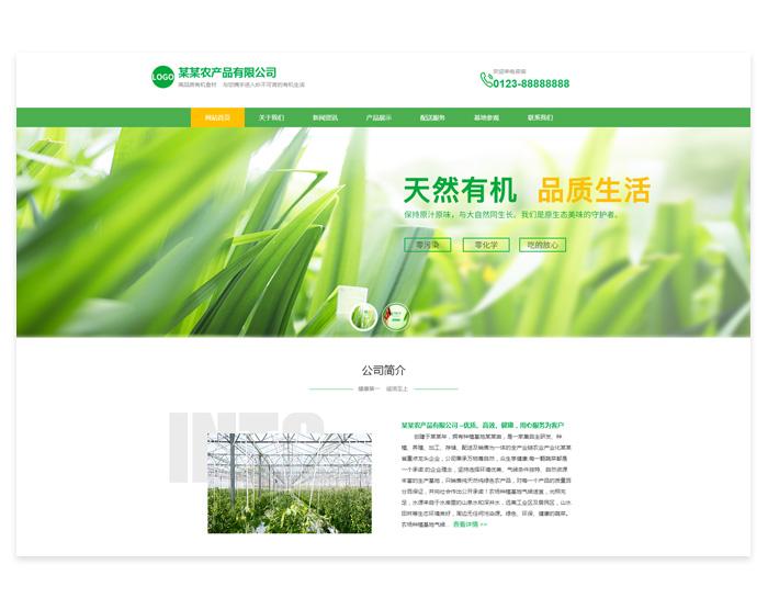 農業 - 響應式網站設計
