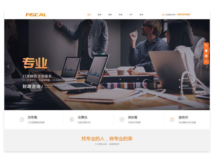 金融财务 - 响应式网站设计