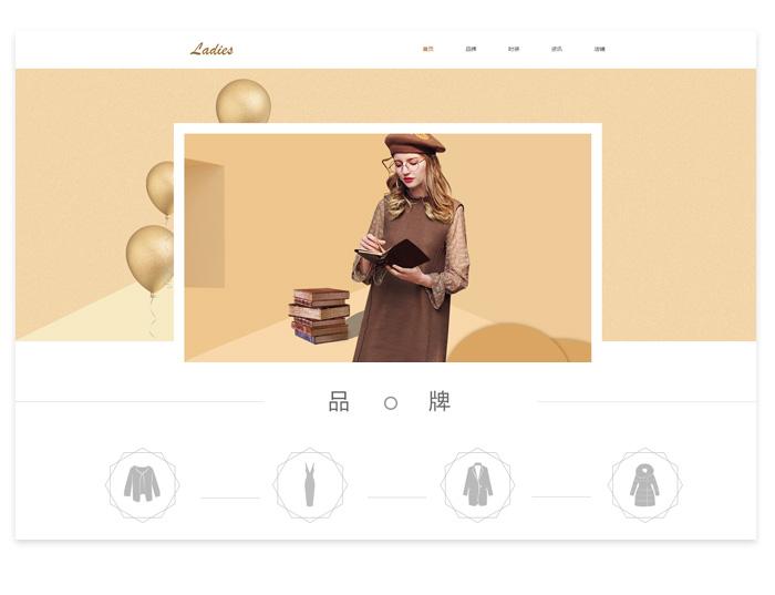 女裝 - 響應式網站設計