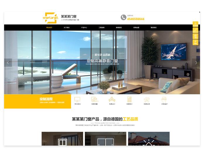 門窗 - 響應式網站設計