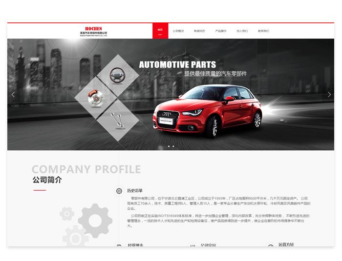 汽车配件 - 响应式网站设计
