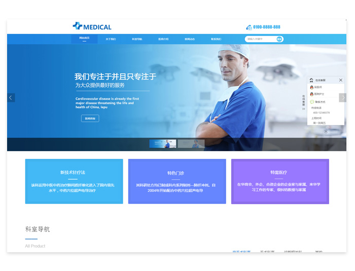 醫療 - 響應式網站設計