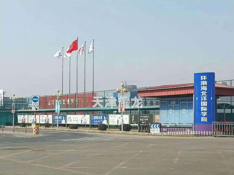 環渤海北洋國際學院