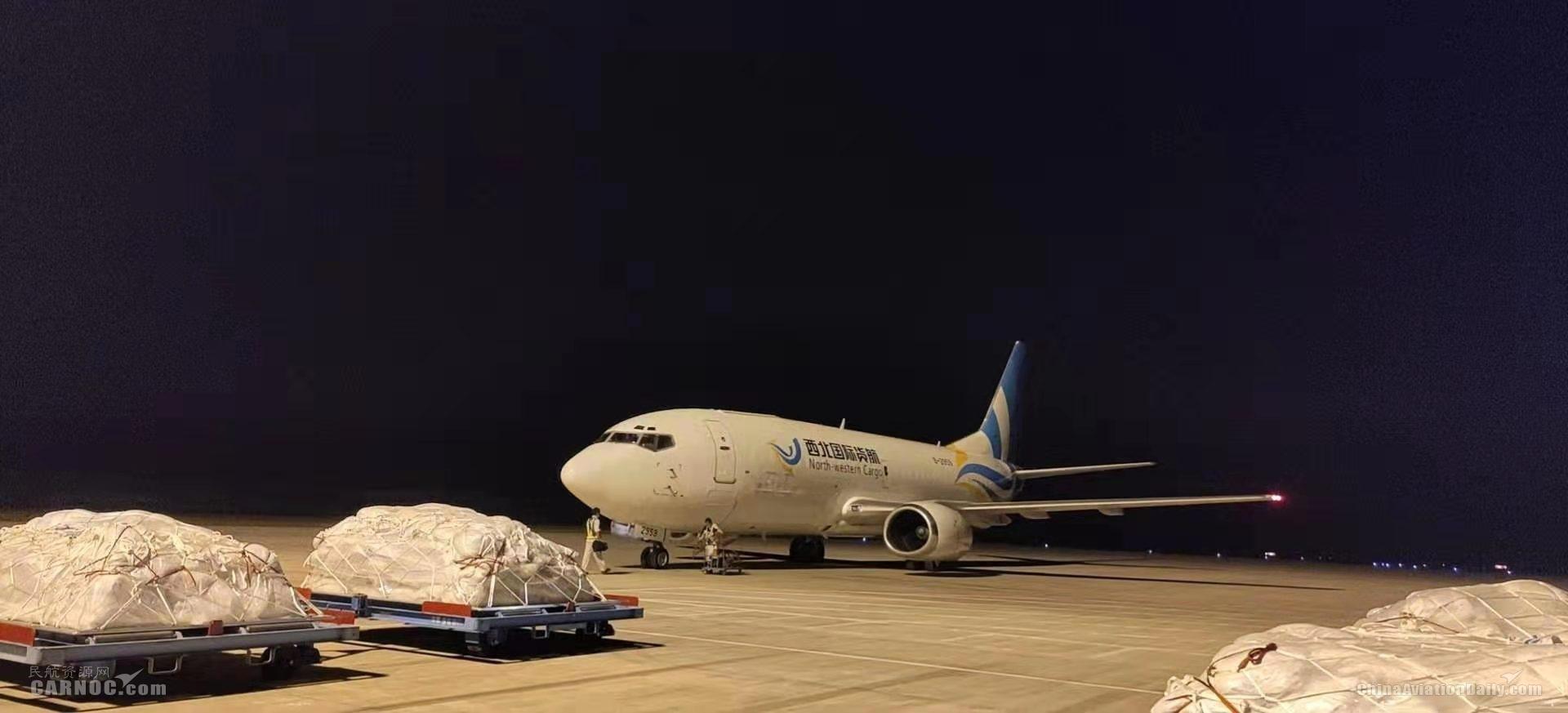"""西北国际货航""""西安=淮安""""定期全货运航线正式开通运行"""