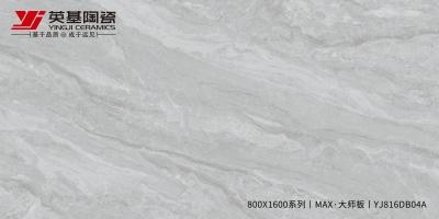 YJ816DB04A波斯海浪灰