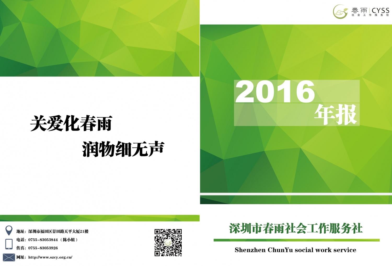 2016年报