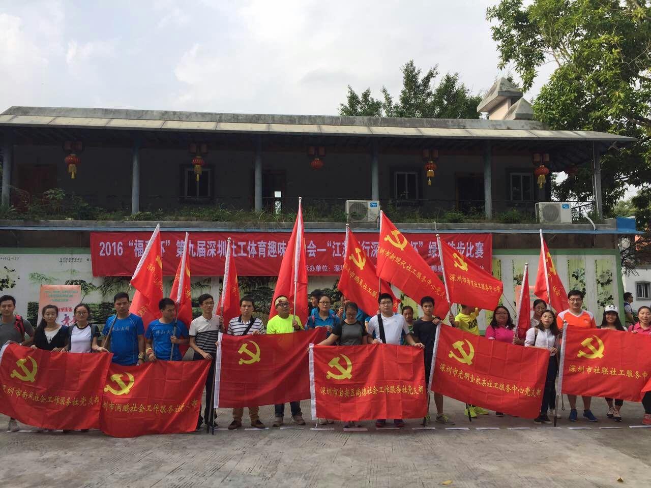 社工党员爱跑团