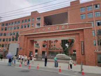 四川省西川中学校园广播