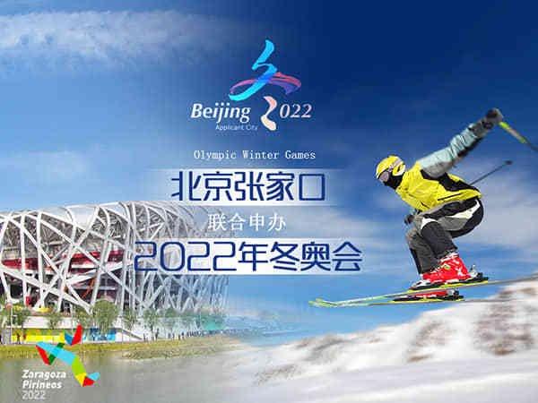 2022年北京冬季奧運會奧運場館擴聲