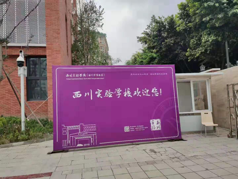 四川省西川中學戶外操場移動擴聲