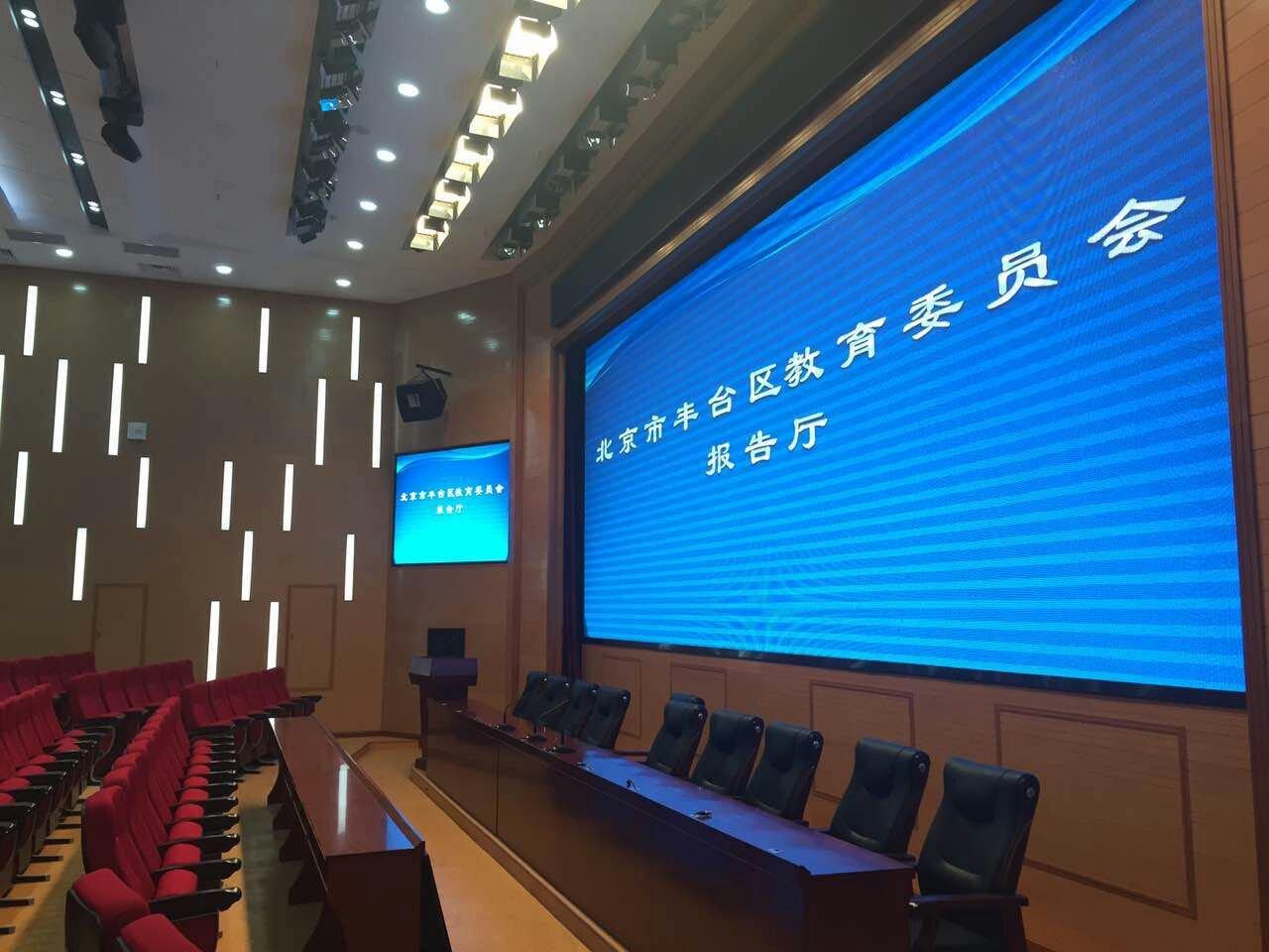 北京市丰台区教育委员会多功能厅