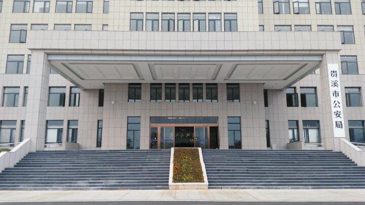 江西省贵溪公安局会议系统