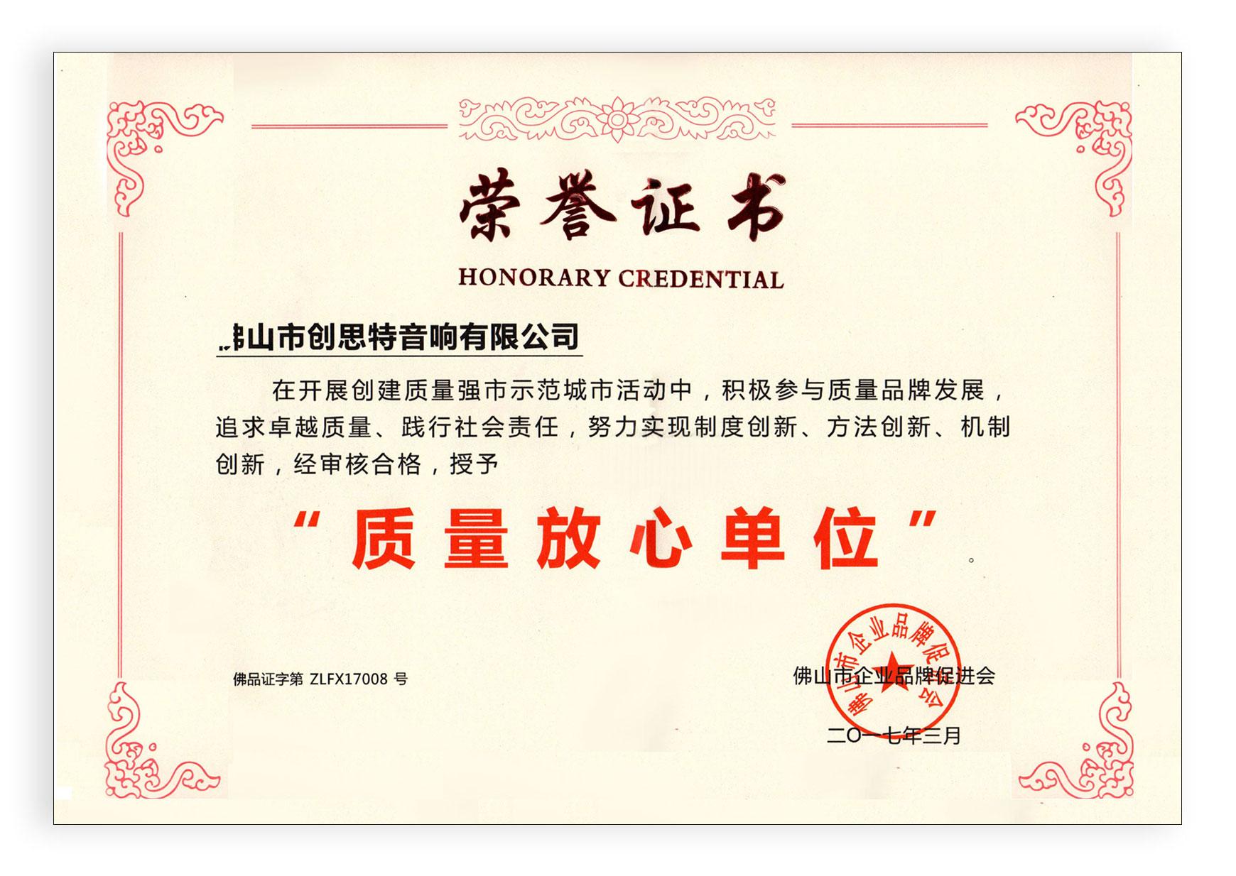 质量放心单位证书