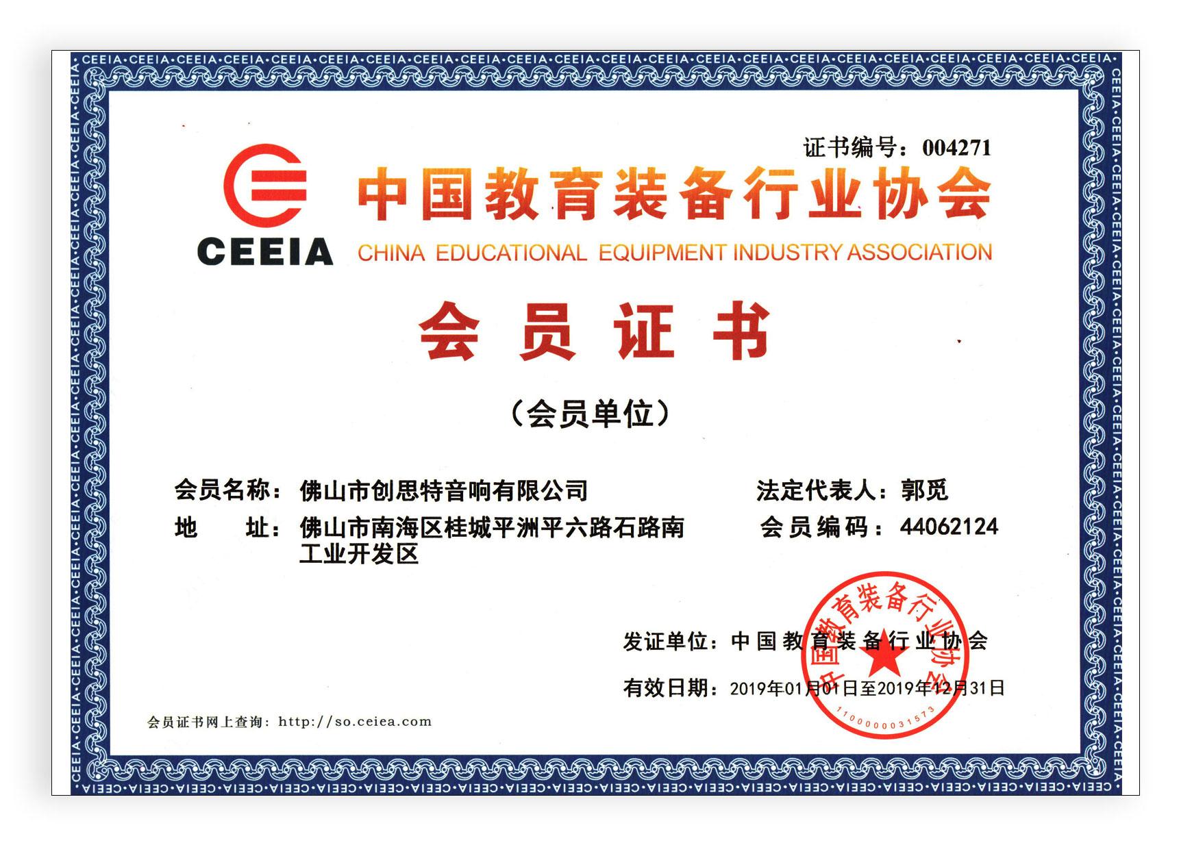 中国教育协会证书