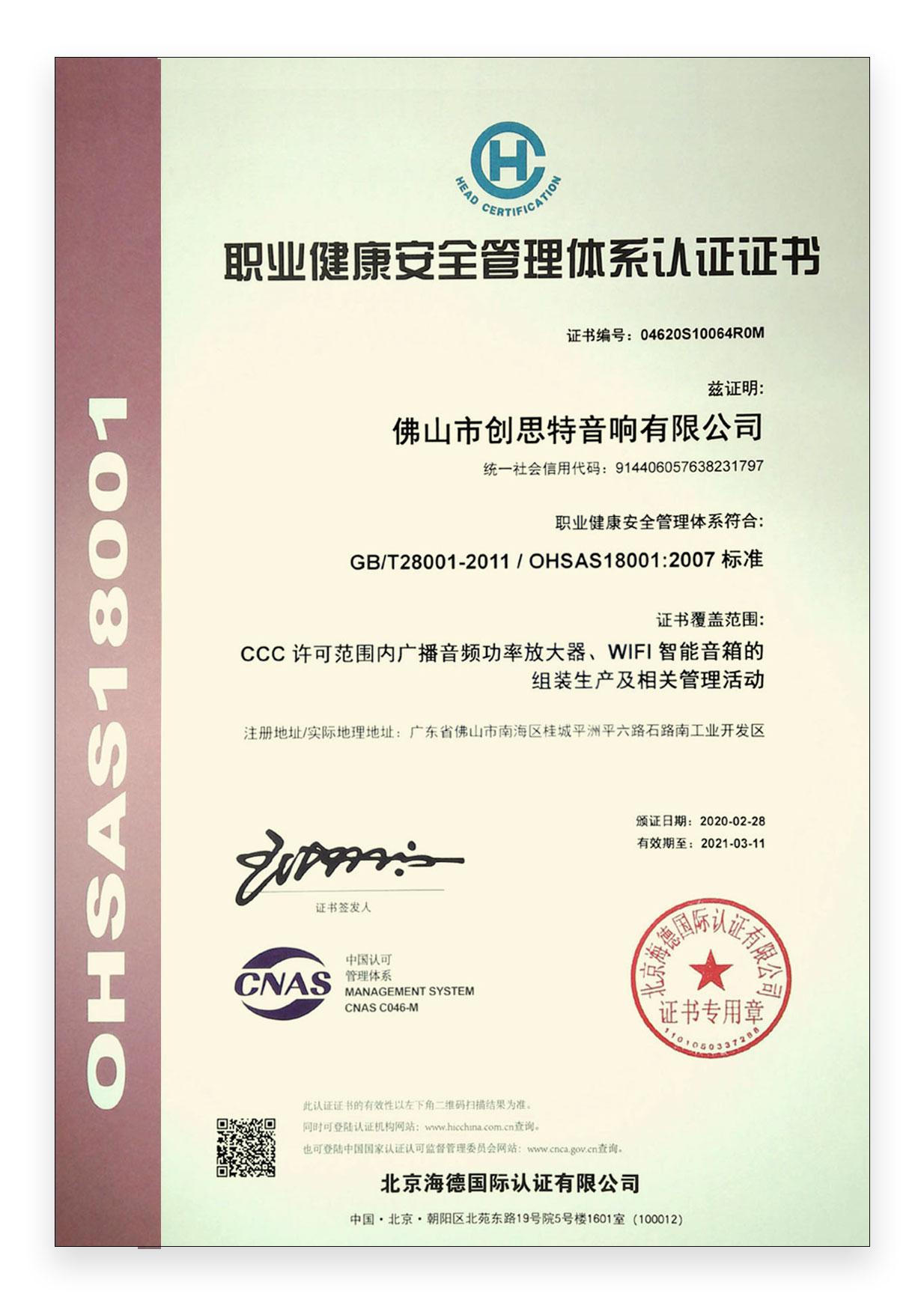 2020年OHSAS18001...