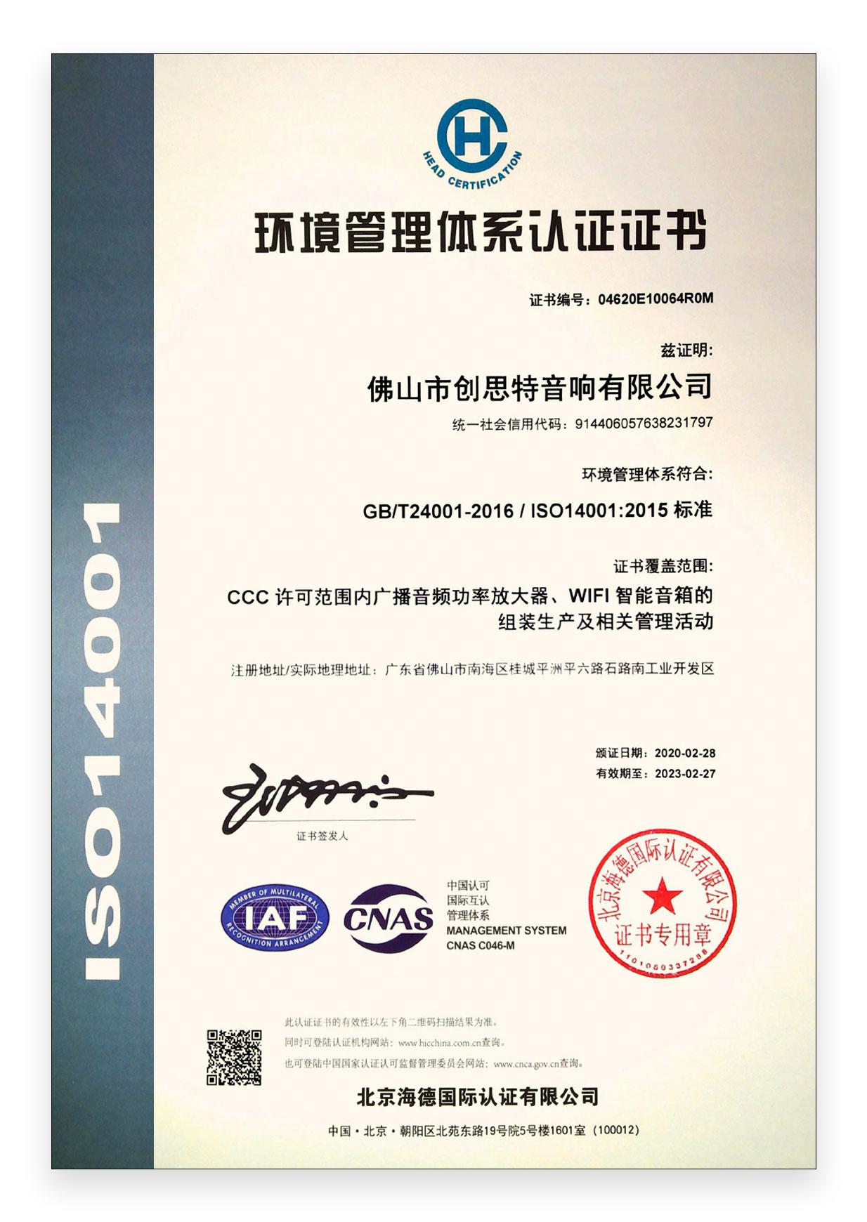 2020年ISO14001中文证书