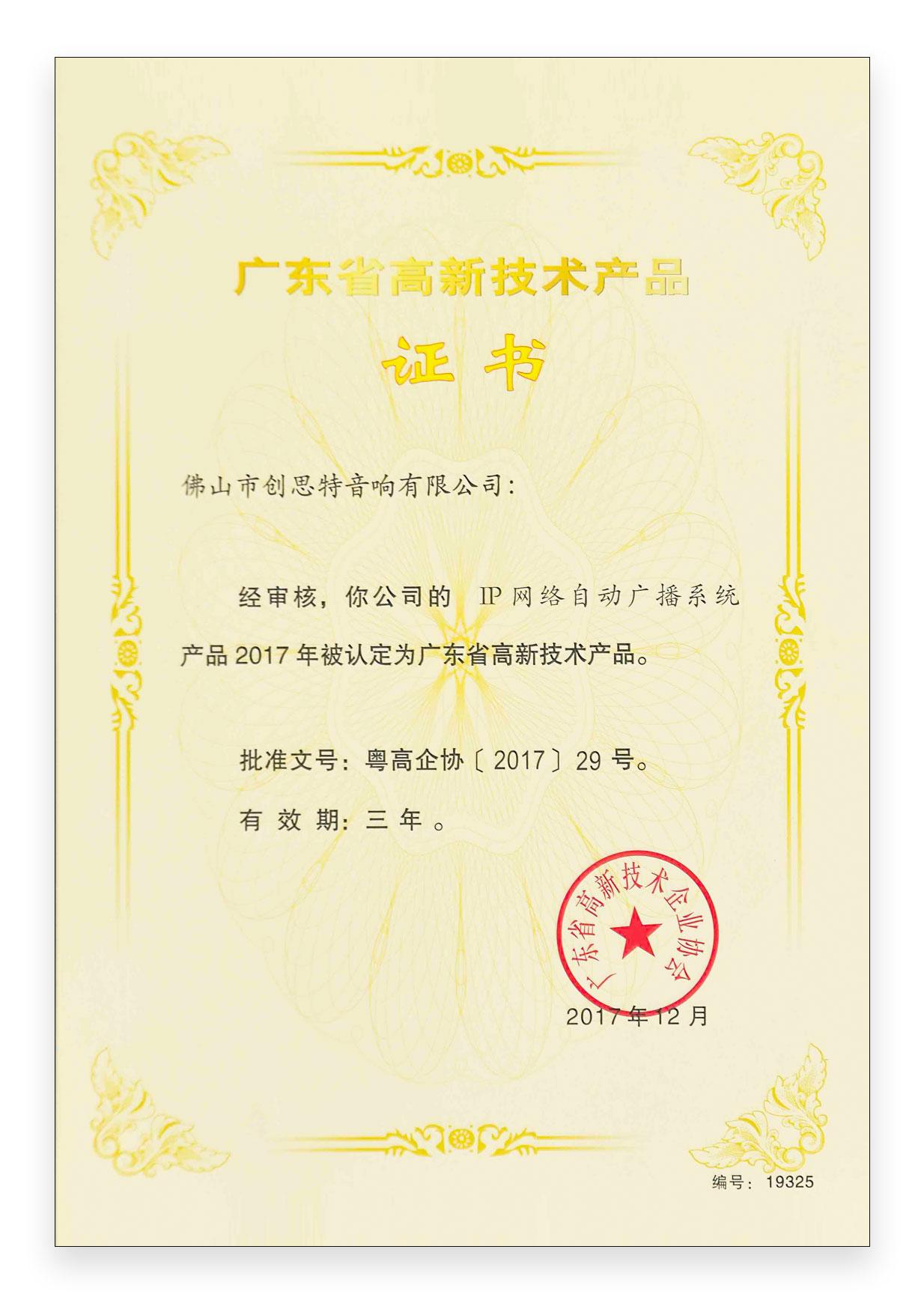 高新技术产品证书---IP网络...