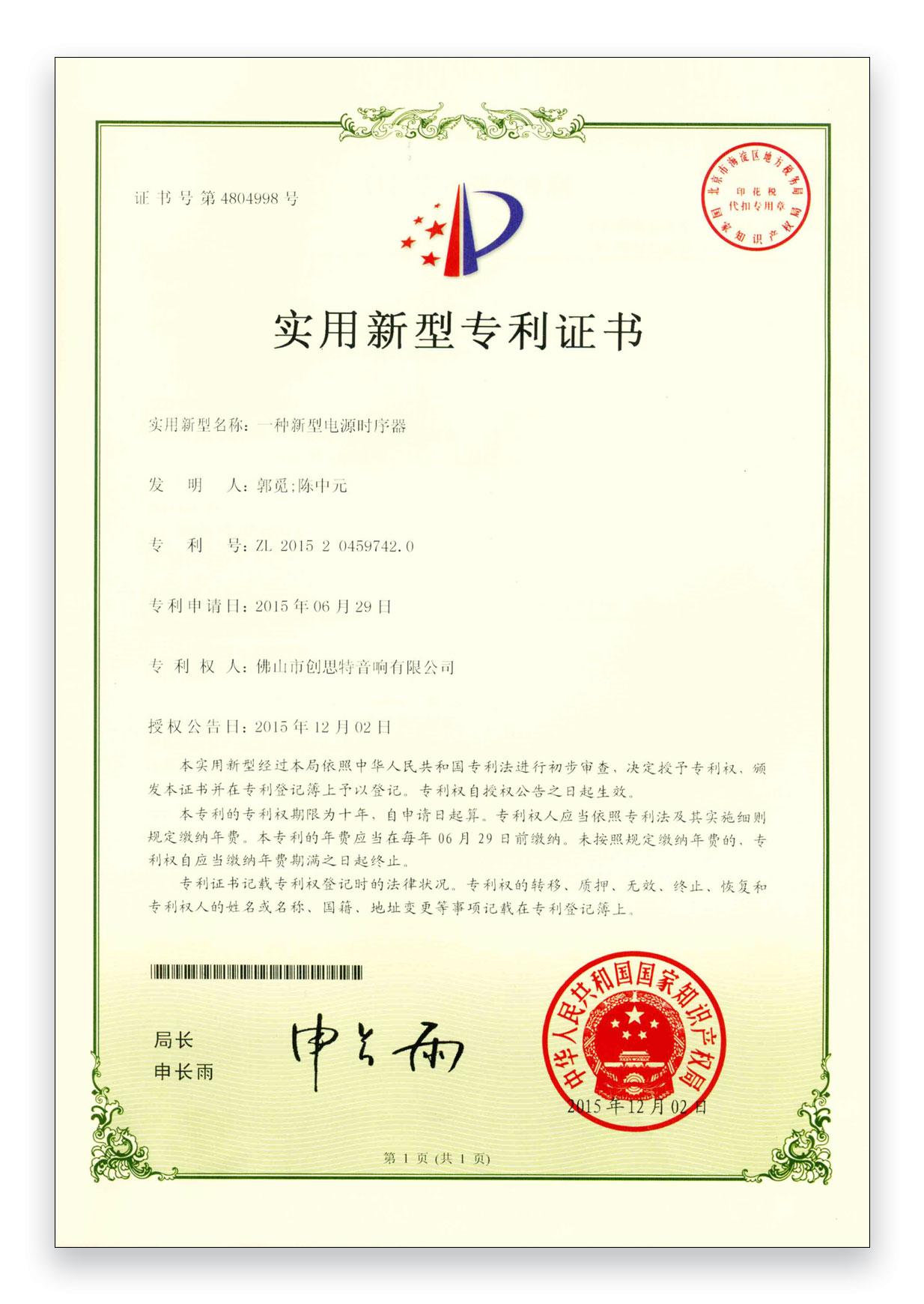 新型专利认证书---一种新型电源器实用