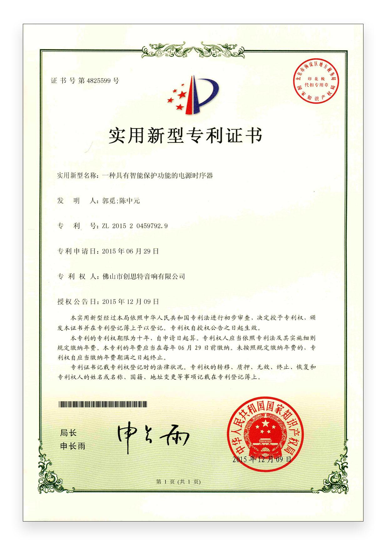实用新型专利证书---一种具有智能?;す?..