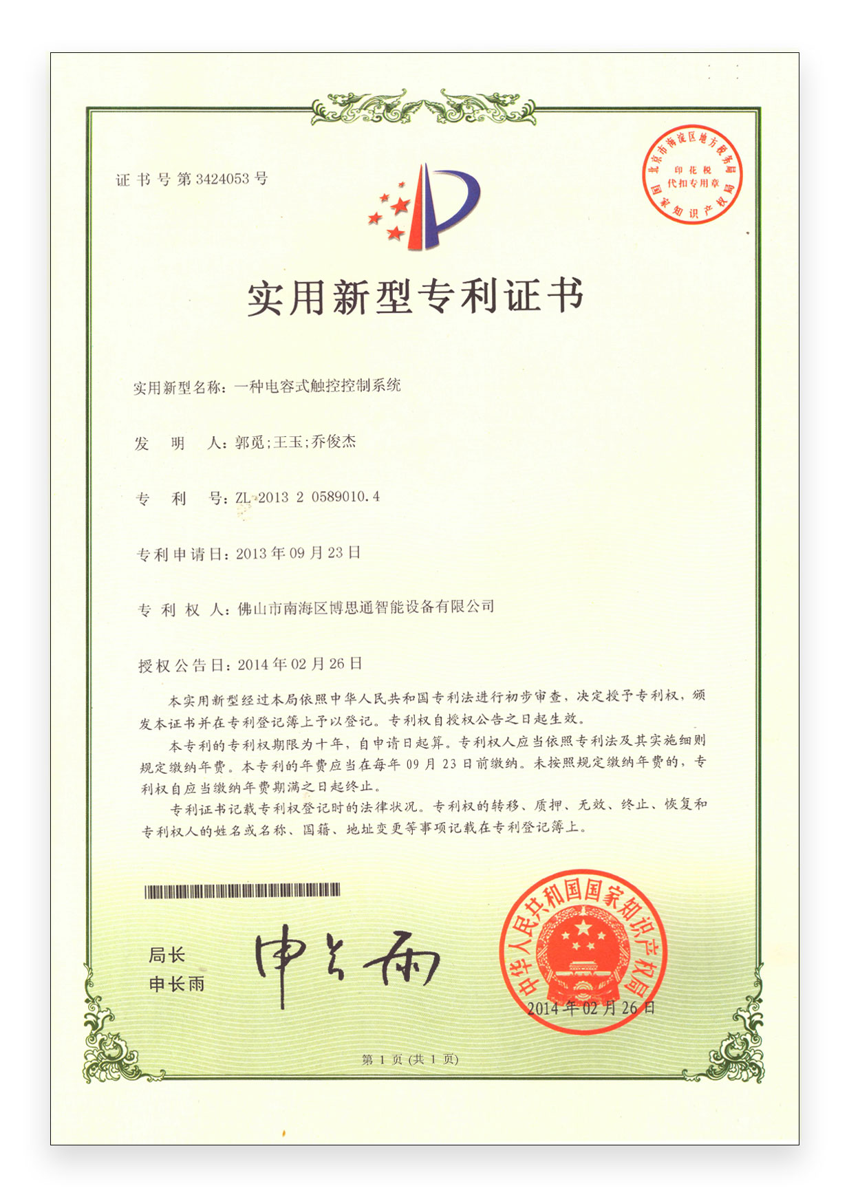 實用新型專利權證書—— 一種電...