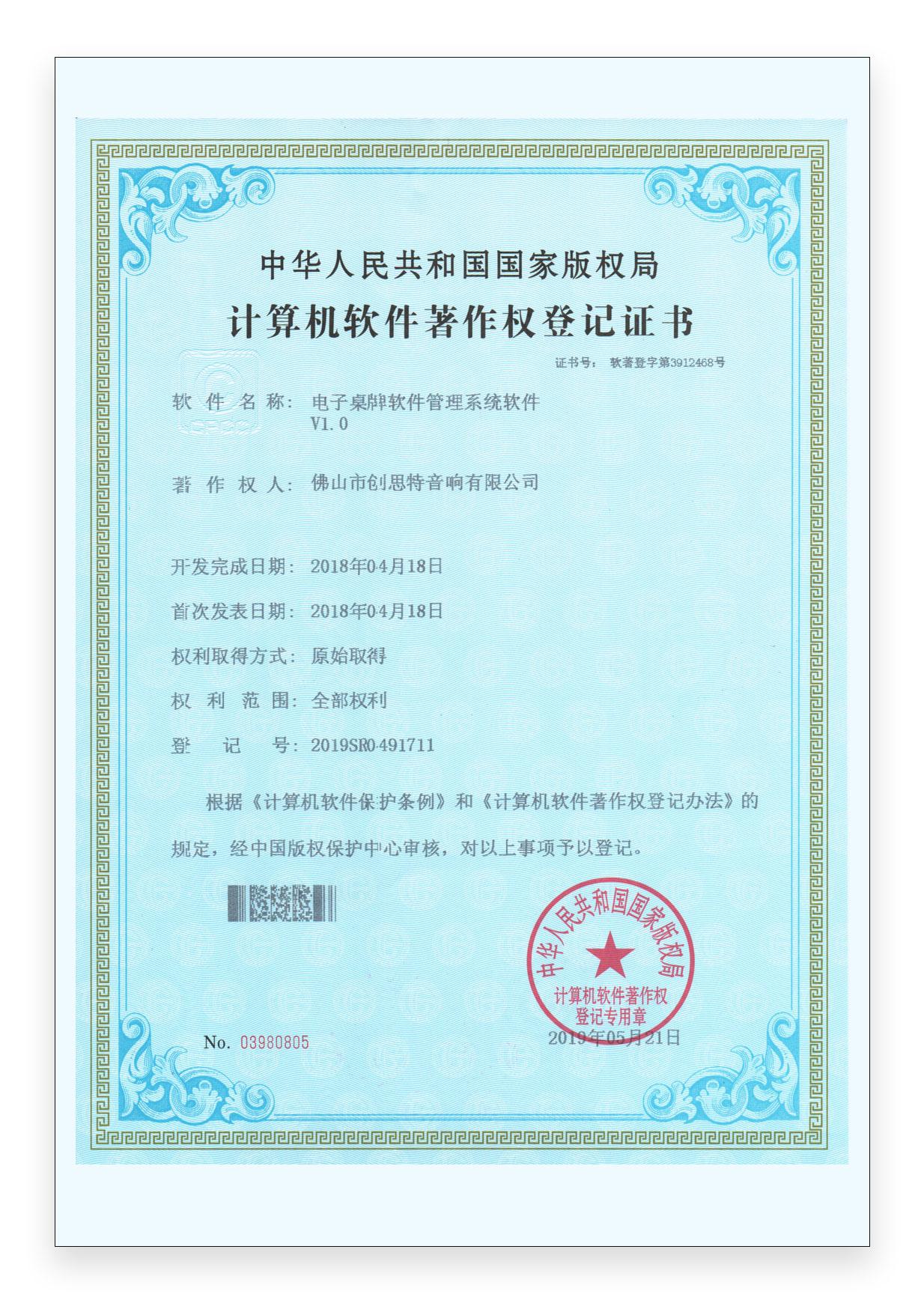 软件著作权证书---电子桌牌软件管理系统
