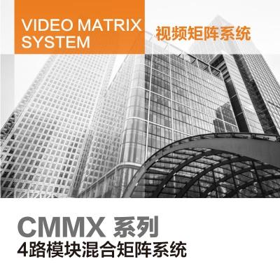 CMMX系列 4路模块混合矩阵系统