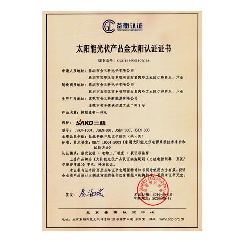 太陽能產品光伏產品金太陽認證