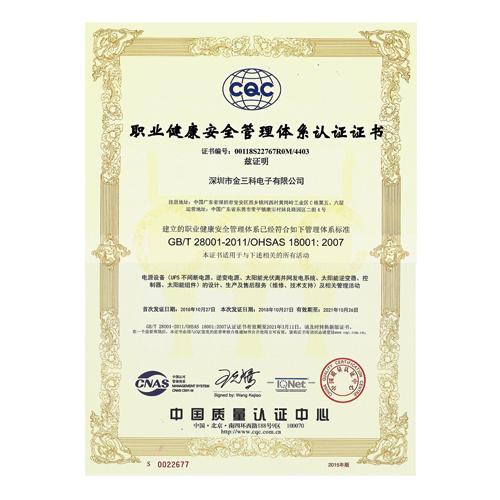 OHSAS18001職業健康安全體系認證