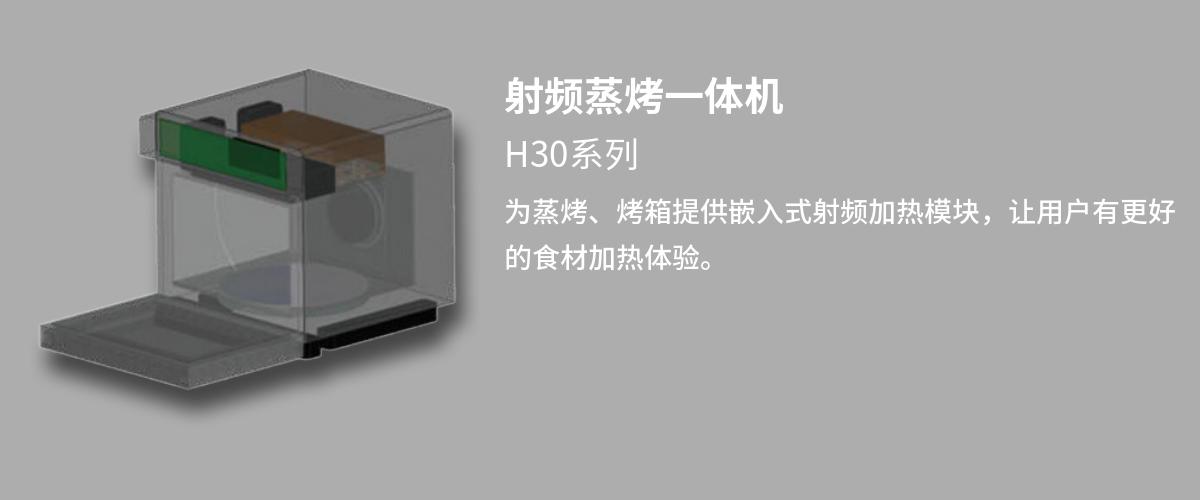 射频蒸烤一体机