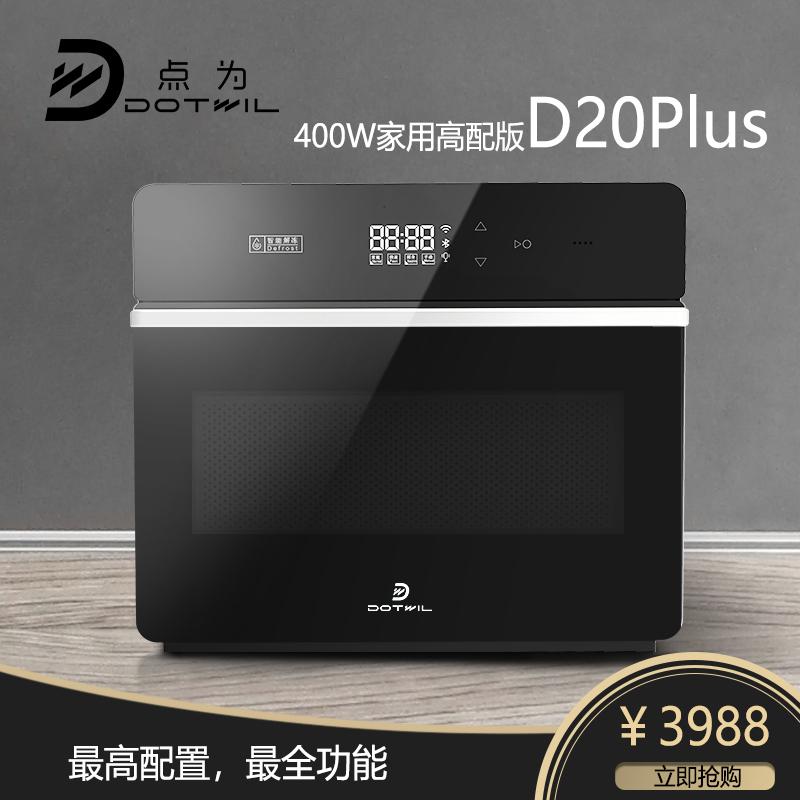 D20Plus家用高配版