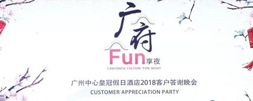 中外宾朋欢度首场广府Fun享...