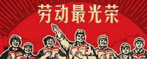 五一劳动节|劳动是一切知识的...