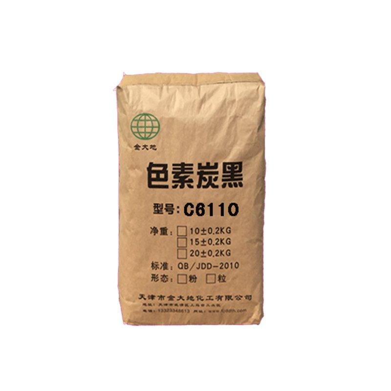 供應涂料用酸性色素炭黑C6110
