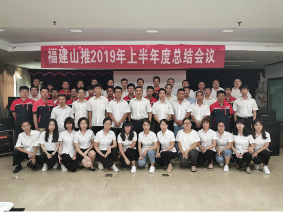 福建山推2019年上半年度总结会议