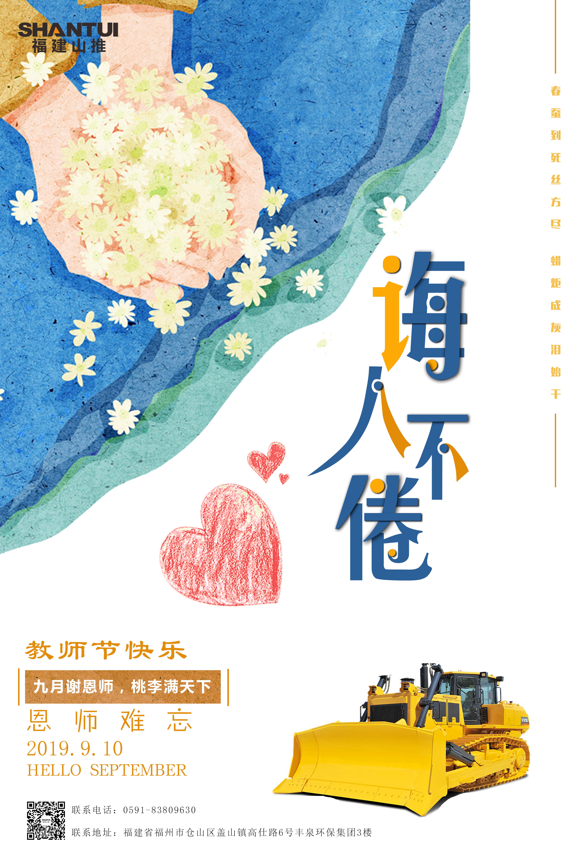 福建山推祝老师们教师节快乐!