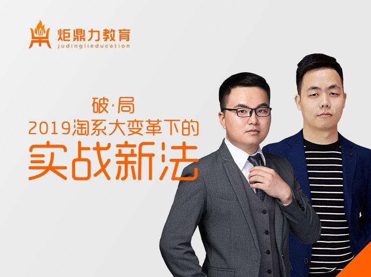 2019淘系大变革下的实战玩法