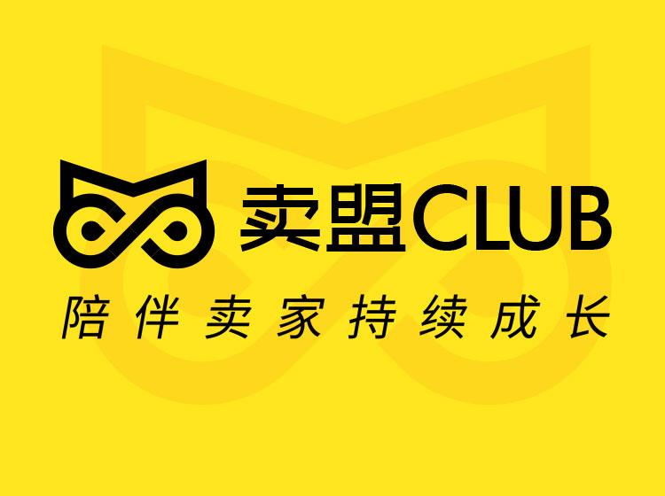 卖盟Club会员招募