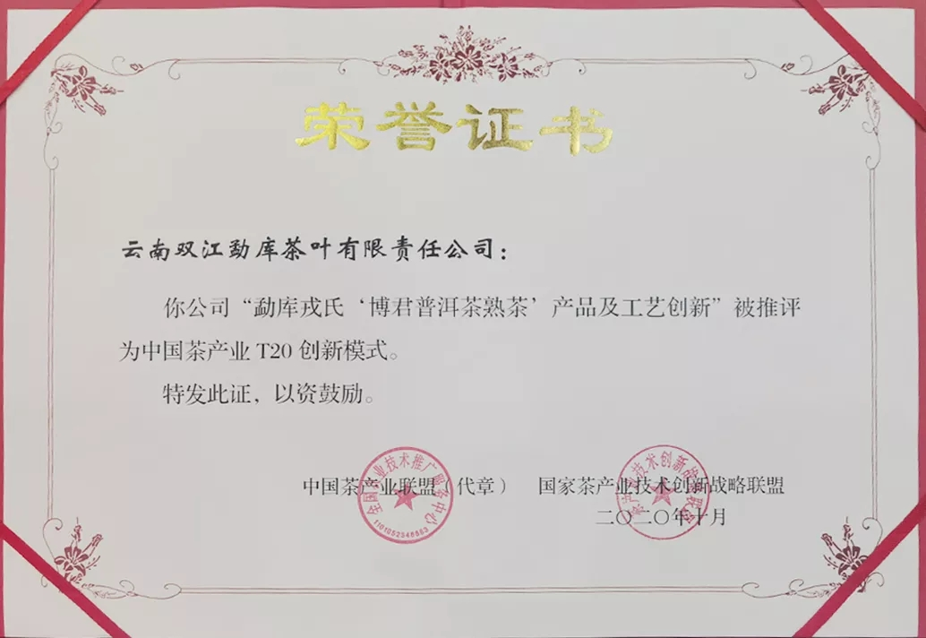 热烈祝贺博君熟茶被推评为中国茶产业T20创新模式案例