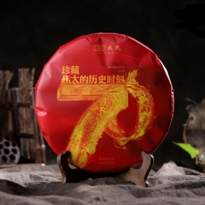 云南雙江勐庫戎氏2019年70周年 普洱生茶 500克