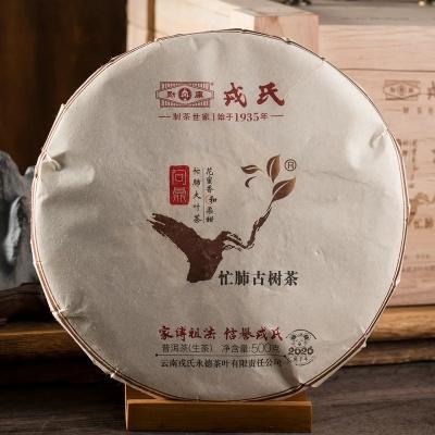 勐库戎氏2020年问鼎-忙肺古树 普洱生茶 500克
