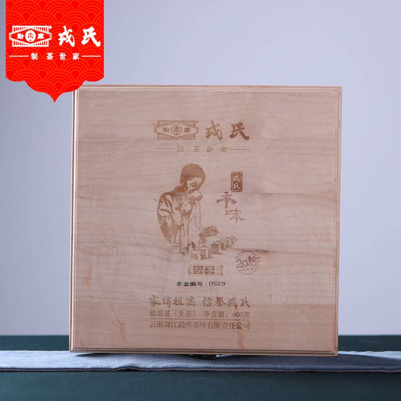 勐库戎氏2018年本味尊享 普洱茶生茶 盒装 600克