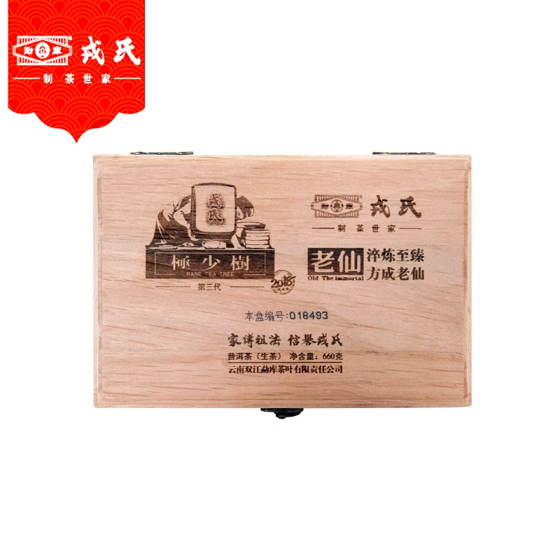 勐库戎氏2018年极少树-老仙 普洱茶砖 生茶 660克
