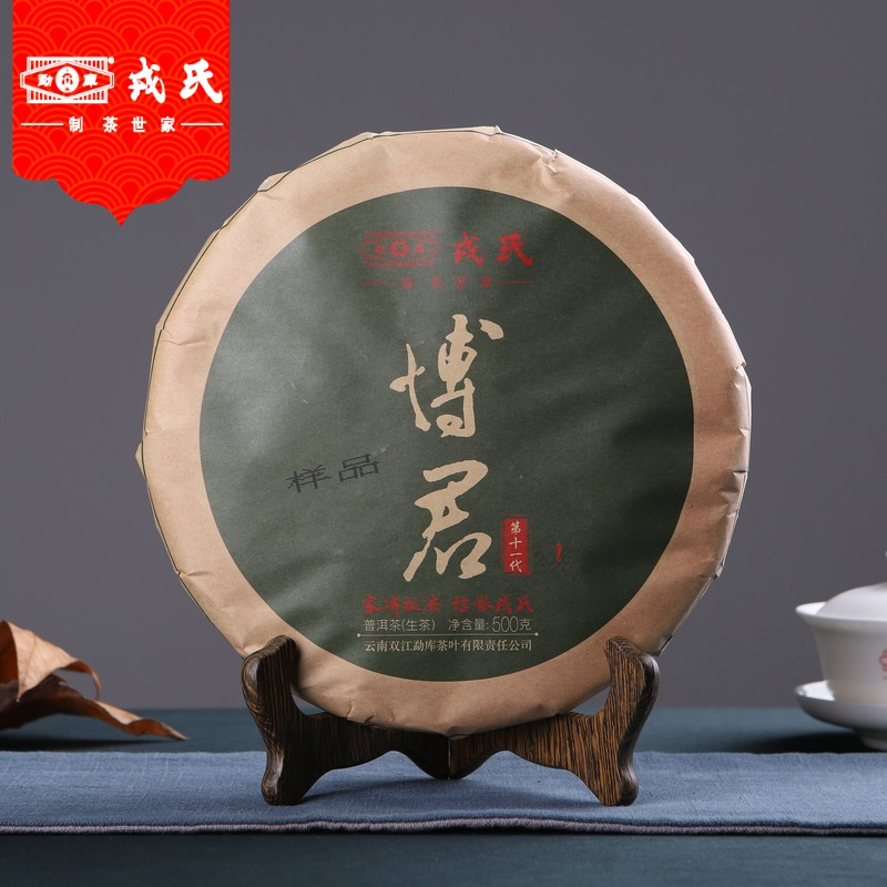 勐庫戎氏2018年博君 普洱茶 生茶 500克