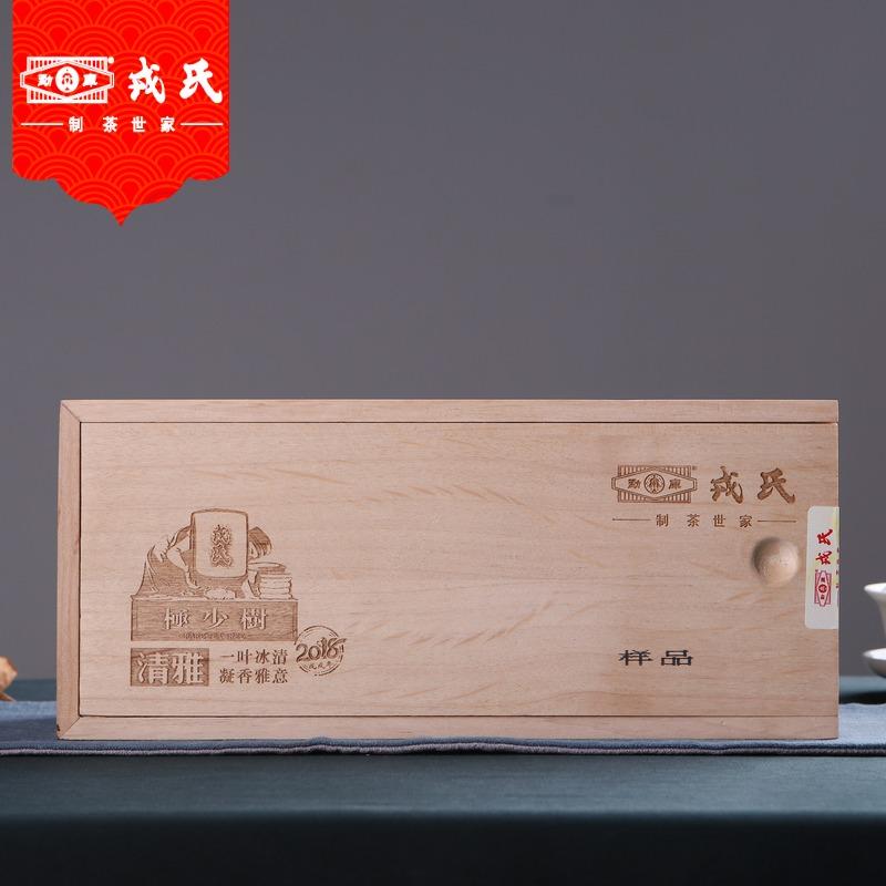 勐庫戎氏2018年極少樹-清雅 普洱茶 生茶 禮盒茶 600克