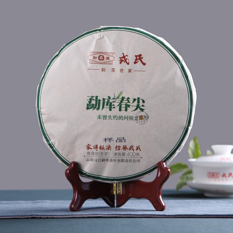 勐库戎氏2019年勐库春尖 普洱茶 生茶 400克