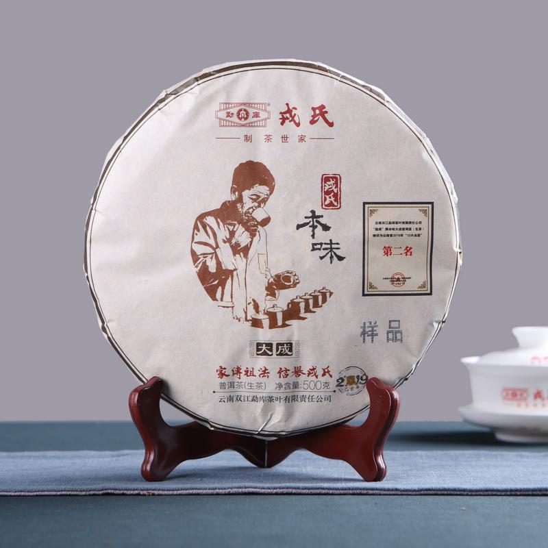 勐库戎氏2019年本味大成 普洱茶生茶 500克