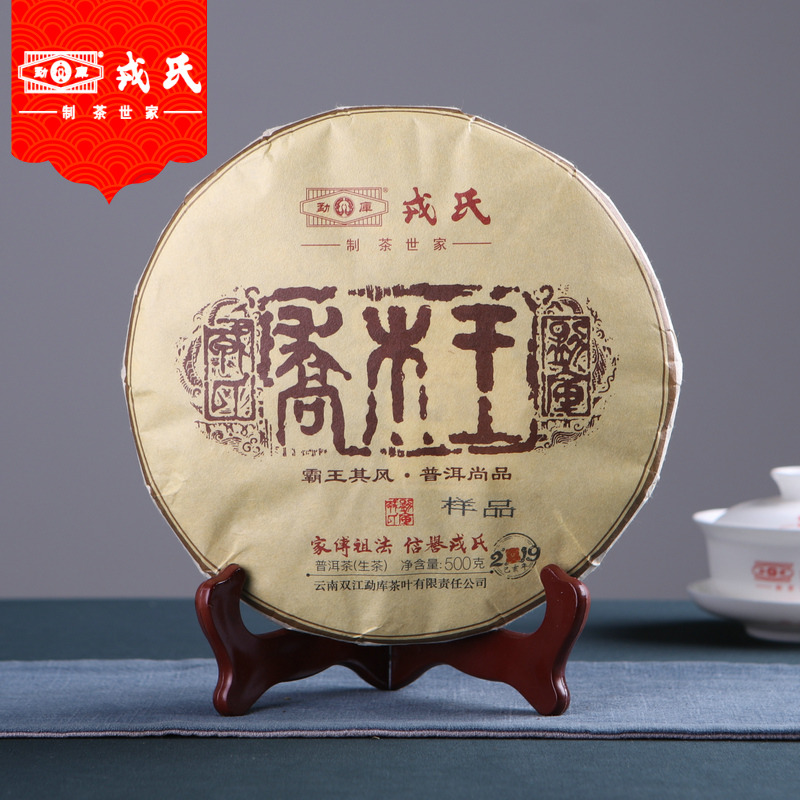 云南臨滄普洱茶 勐庫戎氏2019年喬木王 普洱茶 生茶 500克